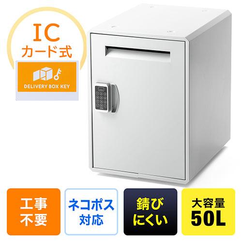 宅配ボックス(大容量・50リットル・カード式解錠・ネコポス便対応・スチール製) EZ3-DLBOX013 サンワダイレクト