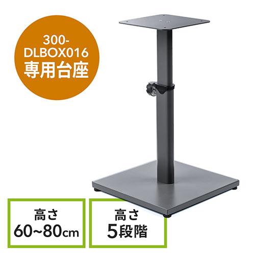 宅配ボックス/EZ3-DLBOX016専用設置台(高さ可動式) EZ3-DLBOX016OP サンワダイレクト