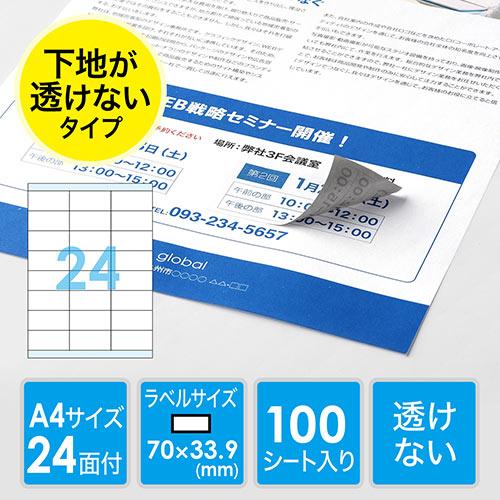ラベルシール(透けない・訂正シール・24面・A4・楽貼りタイプ) EZ3-DTP24 サンワダイレクト