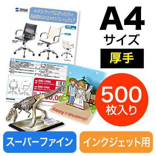 ペーパークラフト紙(A4・厚手・500枚・手作り) EZ3-JP006 サンワダイレクト