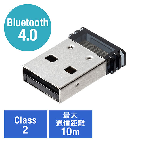 Bluetoothアダプタ(Bluetooth4.0・Qualcommチップ・Class2・Windows 10対応)