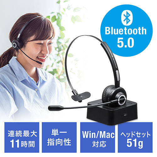 コールセンター向けBluetoothヘッドセット(モノラル/片耳・充電台付・スタンド付属) EZ4-BTMH013BK サンワダイレクト