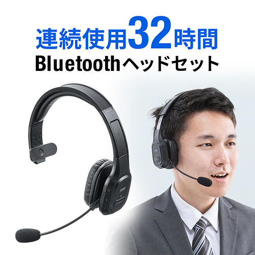 Bluetoothヘッドセット( 片耳タイプ オーバーヘッド・ノイズキャンセルマイク・ 32時間連続使用可能) EZ4-BTMH022BK サンワダイレクト