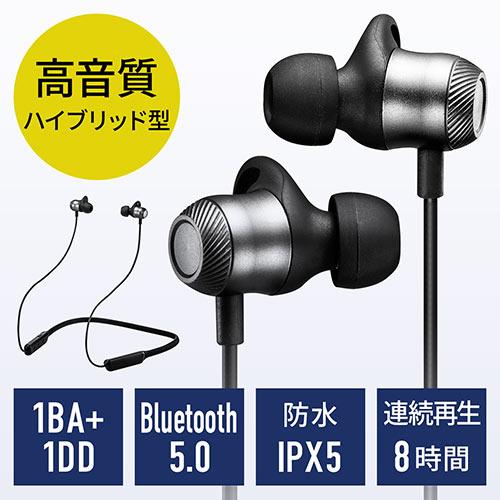 Bluetoothイヤホン(高音質・ワイヤレスイヤホン・Bluetooth5.0・ハイブリッドドライバー・防水IPX5) EZ4-BTSH014 サンワダイレクト