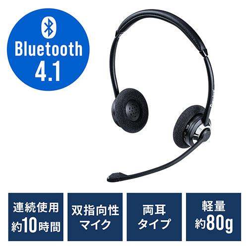 ヘッドセット(Bluetooth・ワイヤレス・両耳タイプ・オーバーヘッド・双指向性マイク・在宅勤務・コールセンター・軽量・ブラック) EZ4-BTSH016BK サンワダイレクト