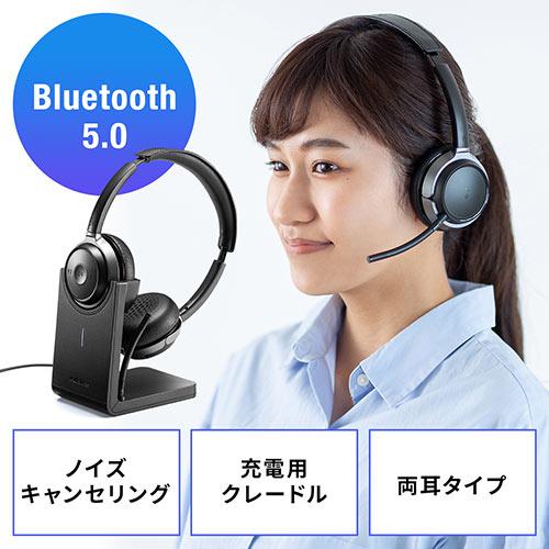 Bluetoothヘッドセット(ワイヤレスヘッドセット・両耳タイプ・オーバーヘッド・全指向性マイク・在宅勤務・コールセンター) EZ4-BTSH018BK サンワダイレクト