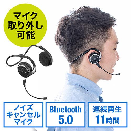 ヘッドセット(Bluetooth・ネックバンド型・軽量・外付けマイク付き・ノイズキャンセルマイク・折りたたみ式・テレワーク) EZ4-BTSH020BK サンワダイレクト
