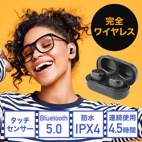 ワイヤレスイヤホン(フルワイヤレス・Bluetooth5.0・IPX4防水規格 ・片耳使用対応・音楽・通話対応・ハンズフリー通話・充電ケースつき) EZ4-BTTWS3BK サンワダイレクト