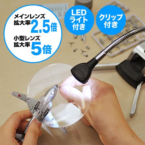 拡大鏡(ルーペ・スタンド・クリップ・LEDライト・電池) EZ4-CAM019 サンワダイレクト