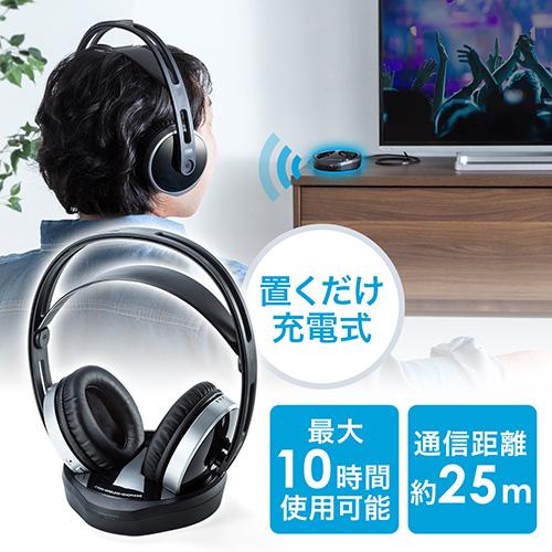 ヘッドホン(ワイヤレス・テレビ対応・高音質・置くだけ充電・最大25m・連続10時間・軽量) EZ4-HPW001 サンワダイレクト