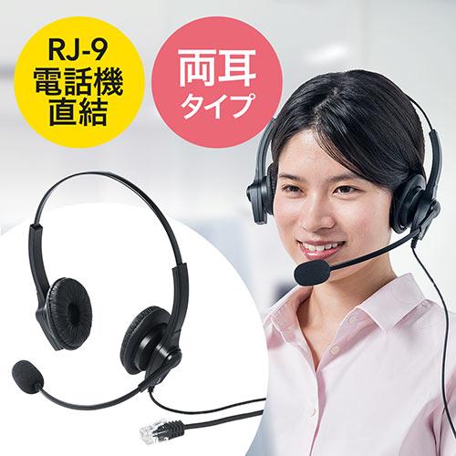 ヘッドセット(固定電話用・RJ-9接続・マイク・コールセンター・両耳タイプ) EZ4-HS041 サンワダイレクト