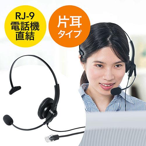 ヘッドセット(固定電話用・RJ-9接続・マイク・コールセンター・片耳タイプ) EZ4-HS043 サンワダイレクト