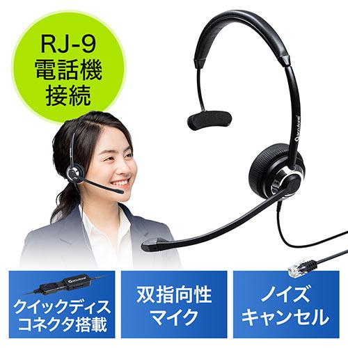 ヘッドセット(双指向性マイク・ノイズキャンセル・RJ-9接続・片耳・電話機・ハンズフリー) EZ4-HS045 サンワダイレクト