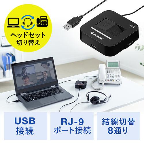 USBヘッドセット電話切替アダプタ(電話/PCヘッドセット・電話機・ビジネスホン・切替器・ハンズフリー) EZ4-HSAD001 サンワダイレクト
