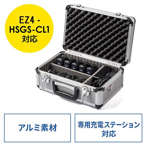EZ4-HSGS001用収納ケース(キャリングケース・鍵付・ショルダーベルト付) EZ4-HSGS-BOX1 サンワダイレクト