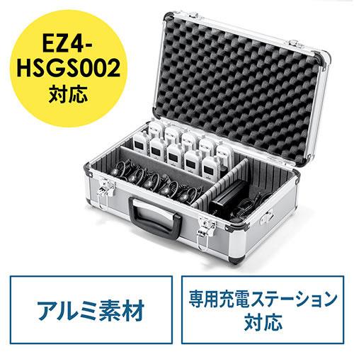 EZ4-HSGS002用収納ケース(キャリングケース・鍵付・ショルダーベルト付) EZ4-HSGS-BOX2 サンワダイレクト