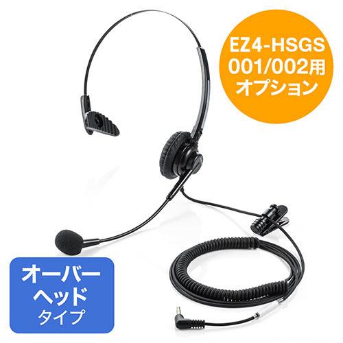 ワイヤレスガイド システム用マイク(ガイド用イヤホンマイク・オーバーヘッドタイプ・カールコード・無指向性) EZ4-HSGS-HS1 サンワダイレクト