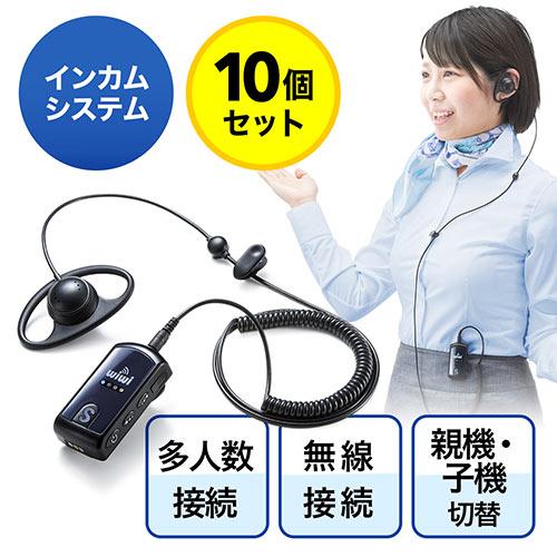インカムシステム(無線・イヤホン・マイク・業務用・ツアー・添乗員・売り場・ホテル・イベント・片耳・小型・複数人・講義・充電式)10個セット EZ4-HSGS001-10-1 サンワダイレクト