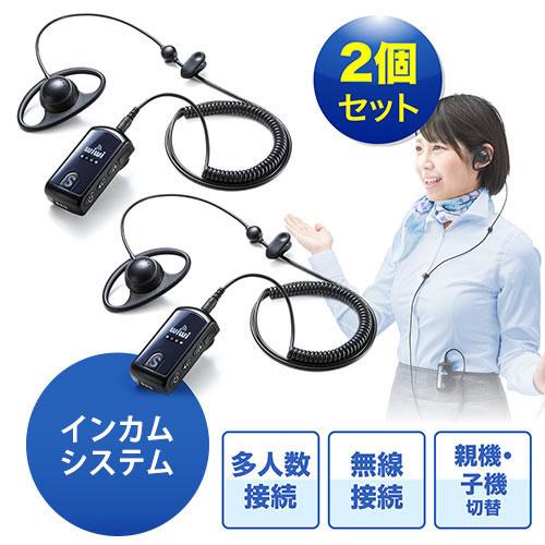 インカムシステム(無線・イヤホン・マイク・業務用・ツアー・添乗員・売り場・イベント・ホテル・片耳・小型・複数人・講義・充電式)2個セット EZ4-HSGS001-2-1 サンワダイレクト