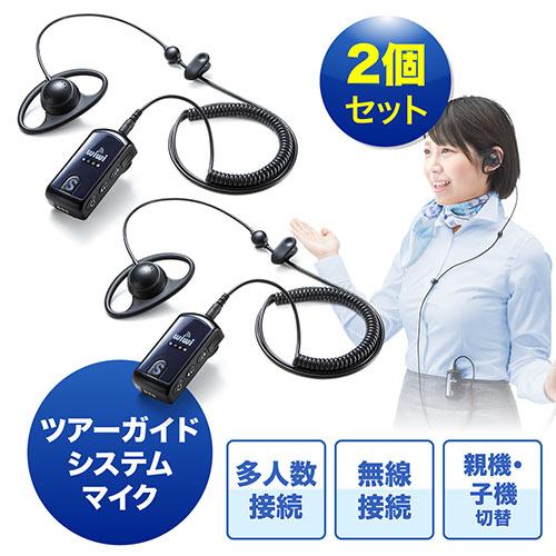 ワイヤレスガイドシステム(イヤホン・マイク・業務用・ツアー・ホテル・添乗員・売り場・イベント・片耳・小型・複数人・講義・充電式)2個セット EZ4-HSGS001-2 サンワダイレクト