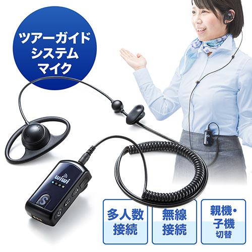 ワイヤレスガイドシステム(イヤホン・マイク・業務用・ツアー・添乗員・売り場・イベント・ホテル・片耳・小型・複数人・講義・充電式) EZ4-HSGS001 サンワダイレクト