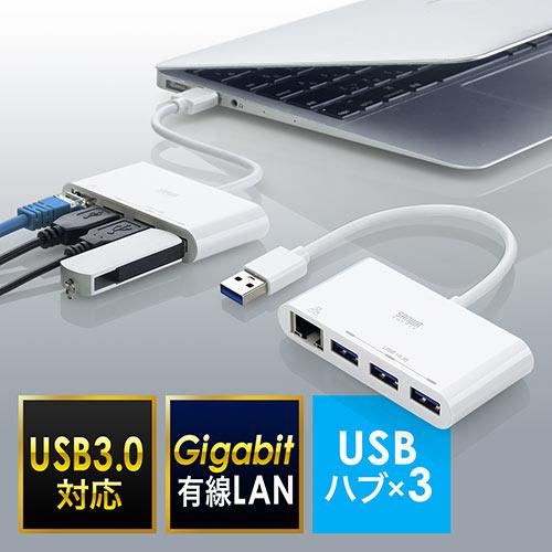 LANポートを搭載したUSB3.0ハブ。3ポートのUSBポート、有線LAN接続ができるギガビット対応のRJ45ジャックを内蔵したバスパワーのUSBハブ。ホワイト。