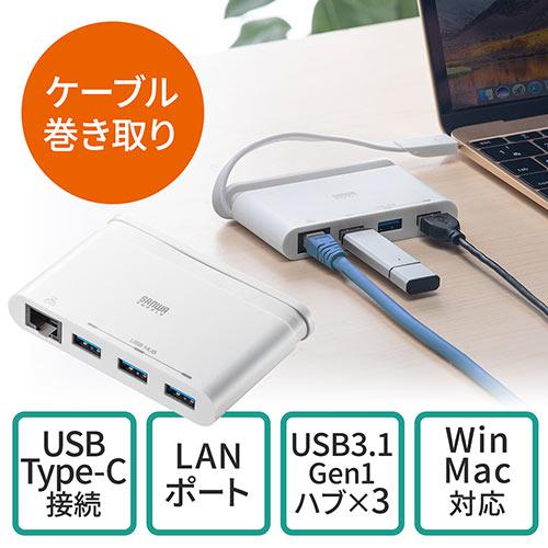LANポートとUSB3.1 Gen1×3ポートを搭載したUSB Type-Cハブ。USB3.1 Gen1のスーパースピードモード(5Gbps)に対応。AC電源不要のバスパワータイプ。筐体はホワイトカラーのコンパクトサイズで、ケーブルは本体に巻き付けて収納ができ、ケーブルやコネクタの破損を防ぐ。