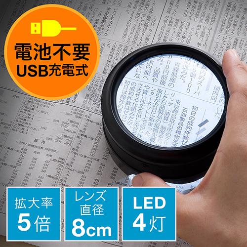 拡大鏡(ルーペ・LEDライト付・拡大率5倍・電池不要・USB充電) EZ4-LPE013 サンワダイレクト