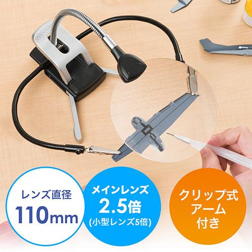 スタンドルーペ(拡大鏡・LEDライト付・クリップ対応・レンズ径11cm・クリップ付アーム付属) EZ4-LPE016 サンワダイレクト