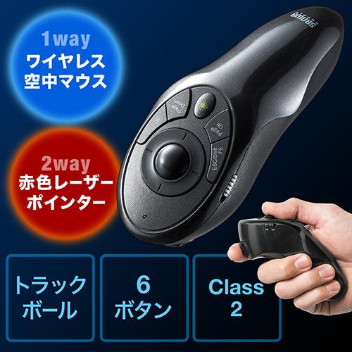 プレゼントラックボール(レーザーポインター・空中マウス・レッドレーザー・2WAY・6ボタン・ワイヤレス・充電式) EZ4-MA089 サンワサプライ