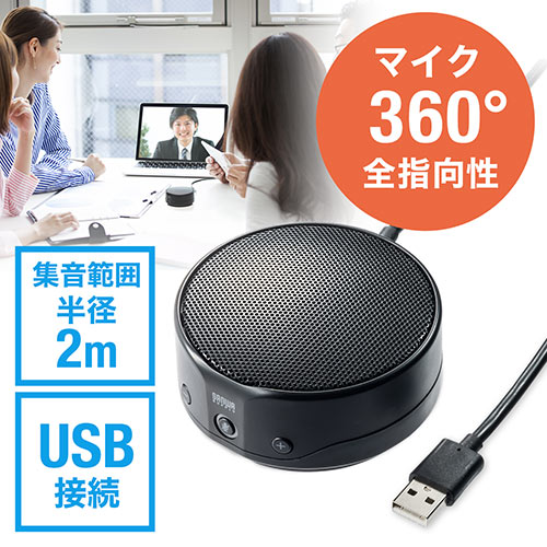 WEB会議マイクスピーカー(Skype対応・エコーキャンセル機能・無指向性) EZ4-MC012 サンワダイレクト