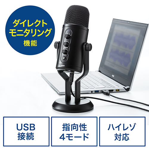 USBマイク(高音質・指向性選択・ヘッドホン接続可能・ハイレゾ録音) EZ4-MC015PRO サンワダイレクト