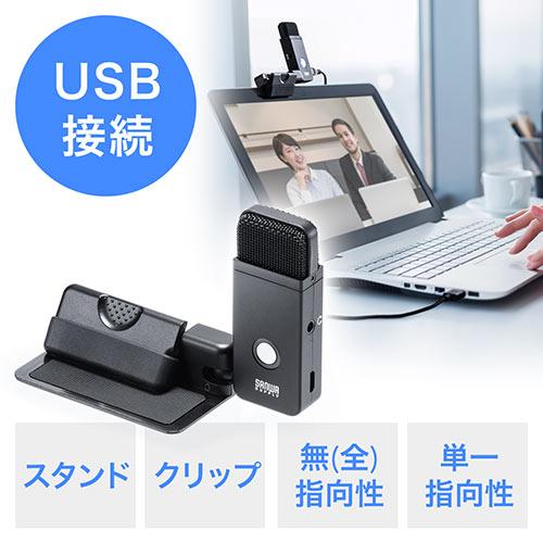USBマイク(小型・コンパクト・単一指向性/全指向性両対応・クリップ対応) EZ4-MC016 サンワダイレクト