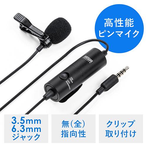 ピンマイク(クリップマイク・コンデンサーマイク・小型・デジタルカメラ・ビデオカメラ・スマホ接続・3.5mm/6.3mm対応・電池式) EZ4-MC018 サンワダイレクト