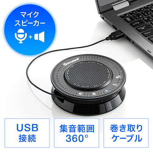 WEB会議マイク・スピーカー(会議スピーカーフォン・USB接続・Skype対応・外付けマイク対応) EZ4-MC020 サンワダイレクト