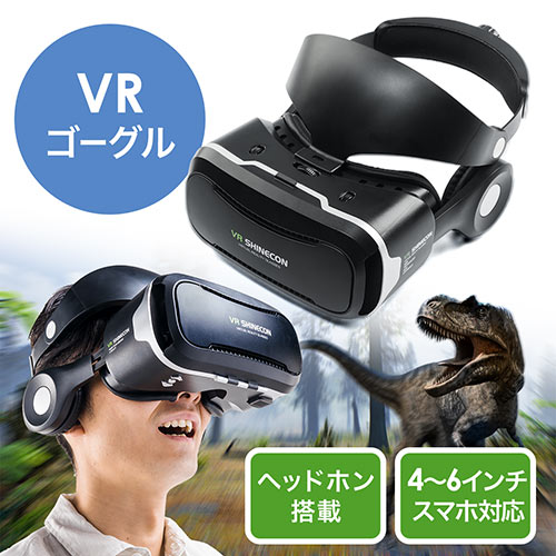 3D VRゴーグル(iPhone・Android・スマホ・動画・イヤホン・Youtube・アプリ)