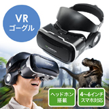 3D VRゴーグル(iPhone・Android・スマホ・動画・イヤホン・Youtube・アプリ) EZ4-MEDIVR3N