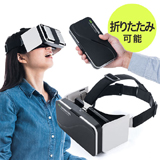 3D VRゴーグル(折りたたみ・iPhone・Android・スマホ・動画・映像・コンパクト) EZ4-MEDIVR6