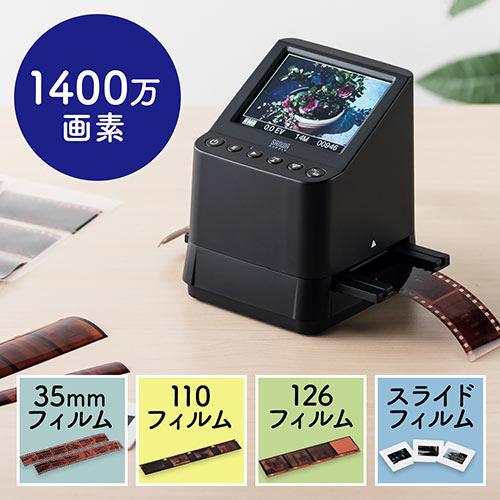 フィルムスキャナー(USB・35mmフィルム・110フィルム・126フィルム・スライドフィルム・SDカード保存・1400万画素・ネガ) EZ4-SCN055 サンワダイレクト