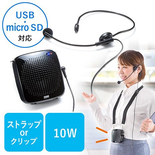 ポータブル拡声器(ハンズフリー・ヘッドマイク付・クリップ・ストラップ・音楽同時再生可・プレゼン・イベント・USB/microSD対応・最大10W) EZ4-SP065 サンワダイレクト