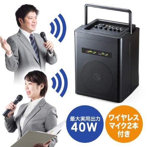 拡声器(ワイヤレス・マイク付き・スピーカー・会議・イベント・音楽・コンパクト・持ち運び・マイク入力2系統・AC・電池・40W) EZ4-SP066 サンワダイレクト