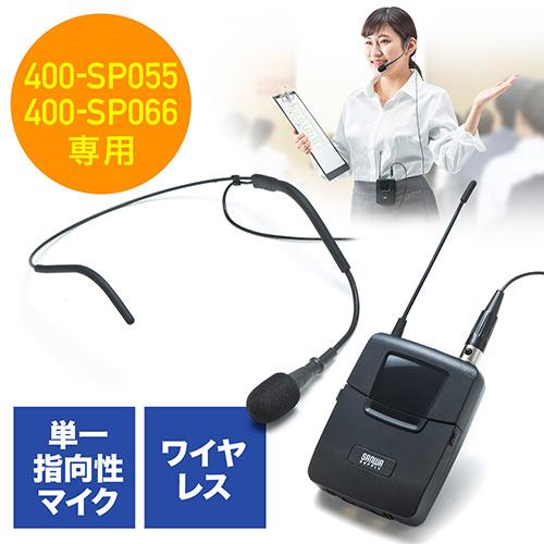 ワイヤレスマイク(ヘッドセット・EZ4-SP055/EZ4-SP066拡声機用・ハンズフリー・ツーピース型) EZ4-SP075 サンワダイレクト
