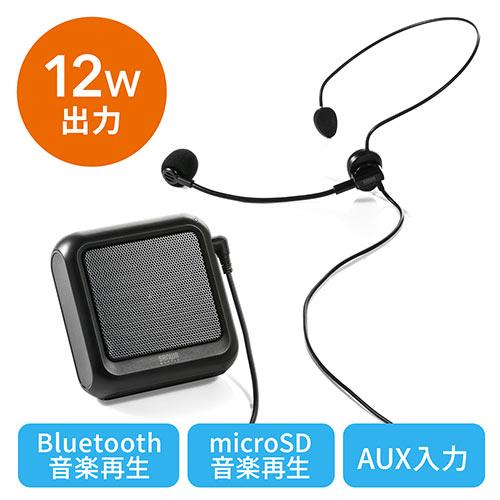 拡声器(ハンズフリー・ポータブル・小型・マイク・スマホ・Bluetooth対応・12W) EZ4-SP076 サンワダイレクト