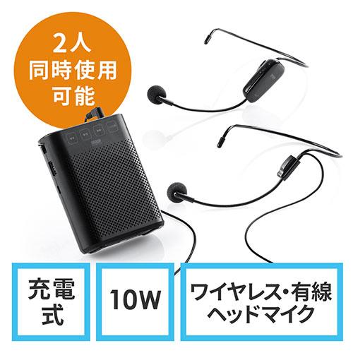 ハンズフリー拡声器(ワイヤレス・ポータブル・2人同時使用対応・音楽同時再生・マイク付・USB/microSD対応・最大10W) EZ4-SP079 サンワダイレクト