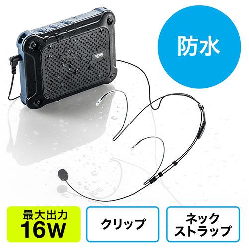 拡声器スピーカー(ハンズフリー・防水・IPX4対応・最大16W・乾電池) EZ4-SP080 サンワダイレクト