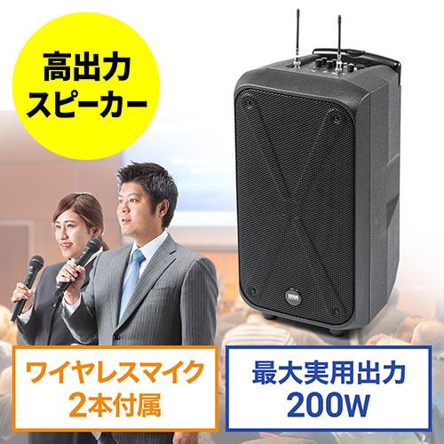 ワイヤレスマイク・スピーカーセット(PAシステム・拡声器・ワイヤレスマイク2本付・会議/イベント対応・高出力200W・授業・飛散・飛沫防止) EZ4-SP093 サンワダイレクト