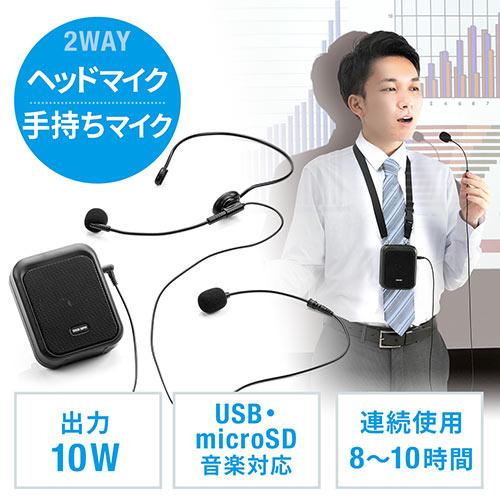 ポータブル拡声器 ハンズフリー ハンドマイク風ショートマイク付属(10W出力 充電式 音楽再生可能 ショルダーベルト付属) EZ4-SP097 サンワダイレクト