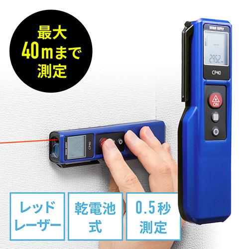 レーザー距離計(最大測定距離40m・尺単位対応・面積/体積/ピタゴラス計測対応) EZ4-TST009 サンワダイレクト