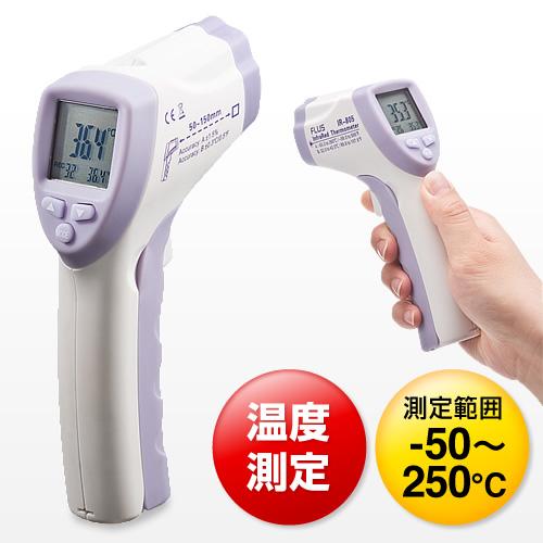 赤外線温度計(放射温度計・非接触・デジタル表示) EZ4-TST805 サンワダイレクト