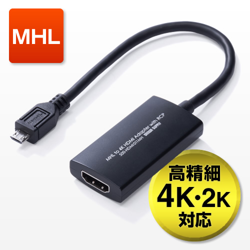 MHL変換アダプタ(MHL3.0・HDMI・4K対応・Xperia Z4・Z3・Z3 compact・Z3 Tablet Compact対応 )